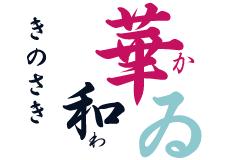 城崎かに料理専門店「KAWAI」